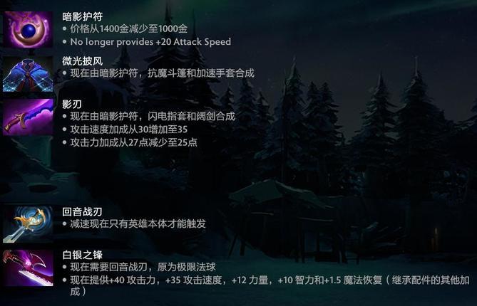 7.27版本物品更新解析:支配紫苑大增强,死灵书荣光不再