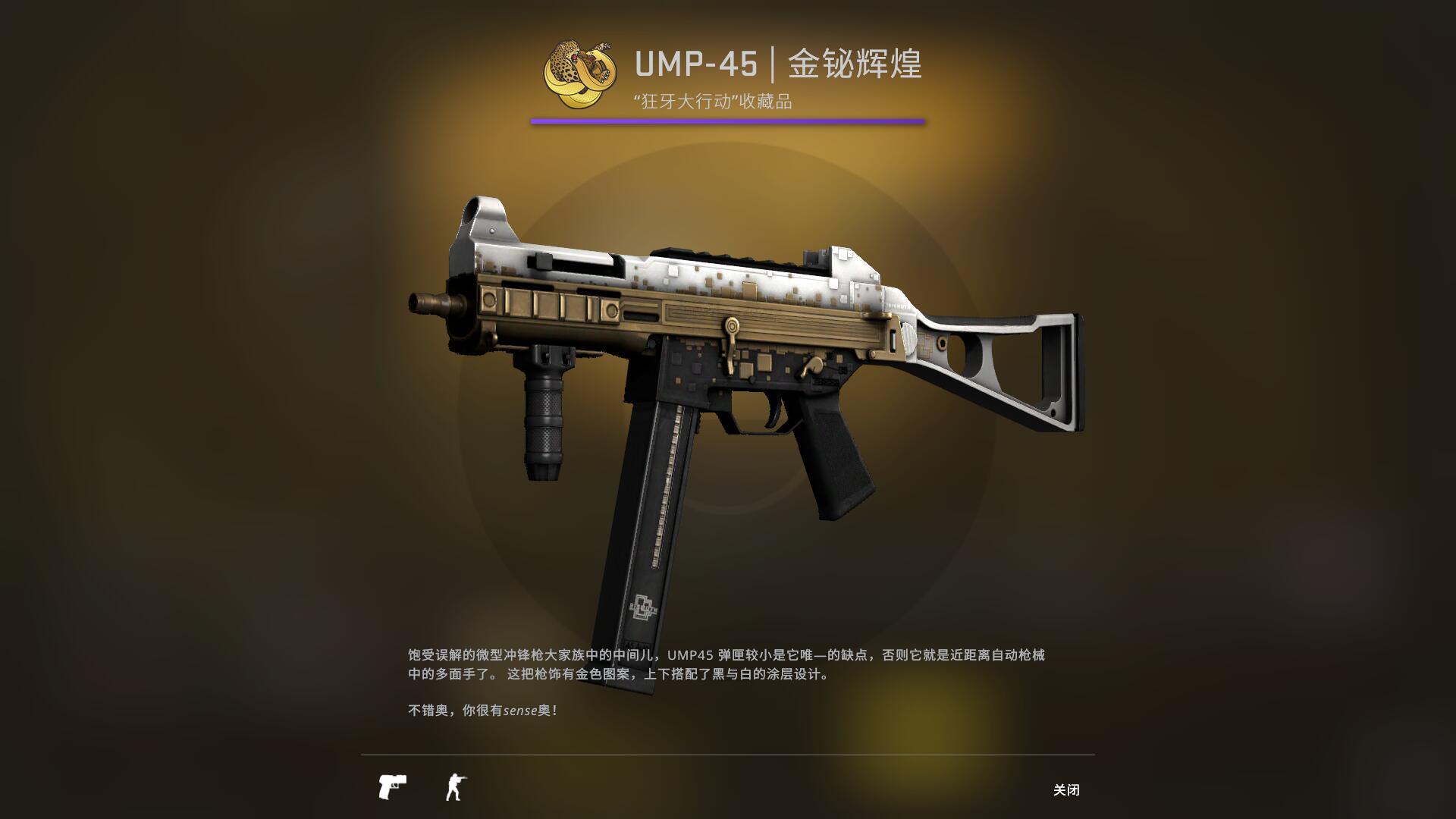 """""""狂牙大行动""""武器箱及各收藏品武器皮肤一览"""