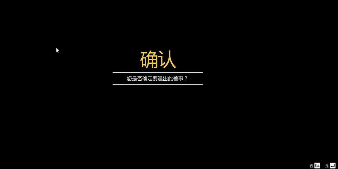 GTA5:差事传送插图4