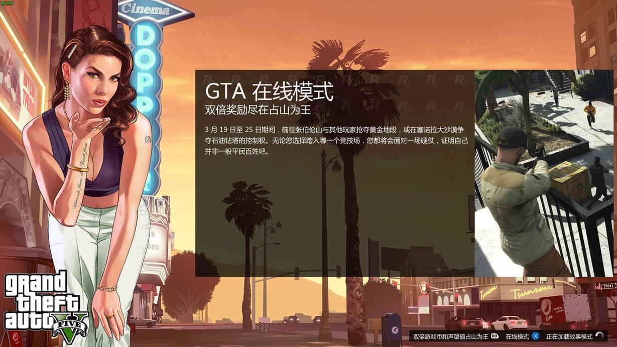 GTA5:差事传送插图