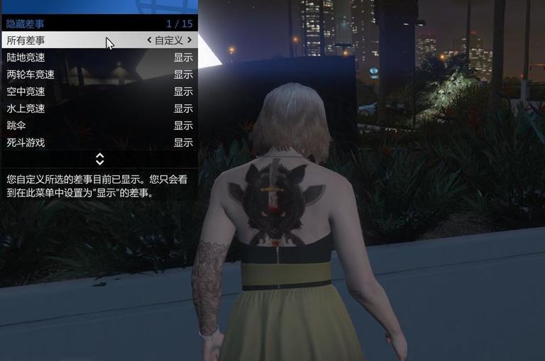 GTA5:差事传送插图1