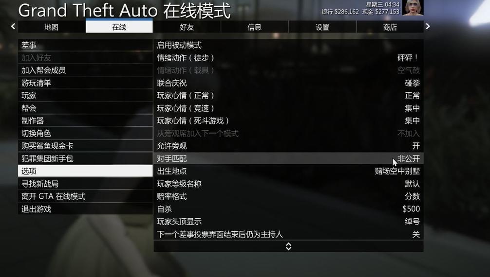 GTA5:差事传送插图3