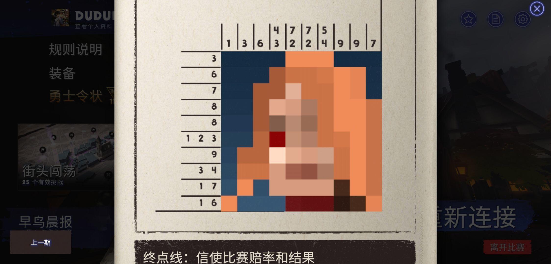 刀塔霸业本周(8月14日)谜题答案一览