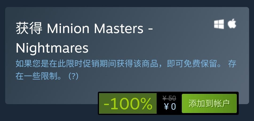 steam随从大师DLCNightmares免费领取方法