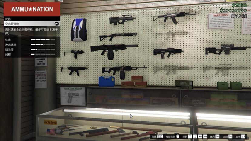 GTA5 线上模式各阶段武器推荐(初期)插图2