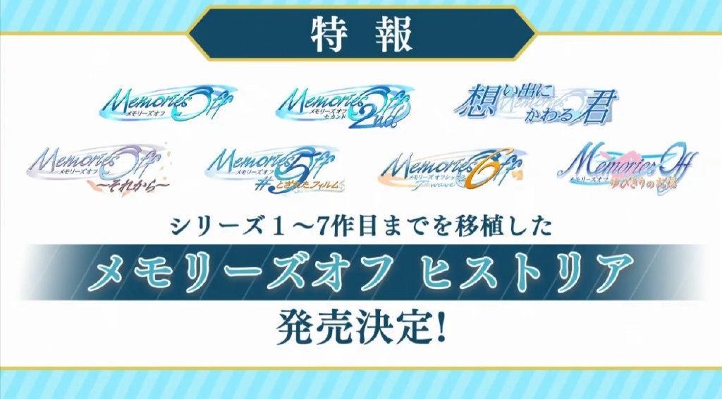 《秋之回忆1-7》合集将于2021年3月登陆PS4/Switch平台-C3动漫网