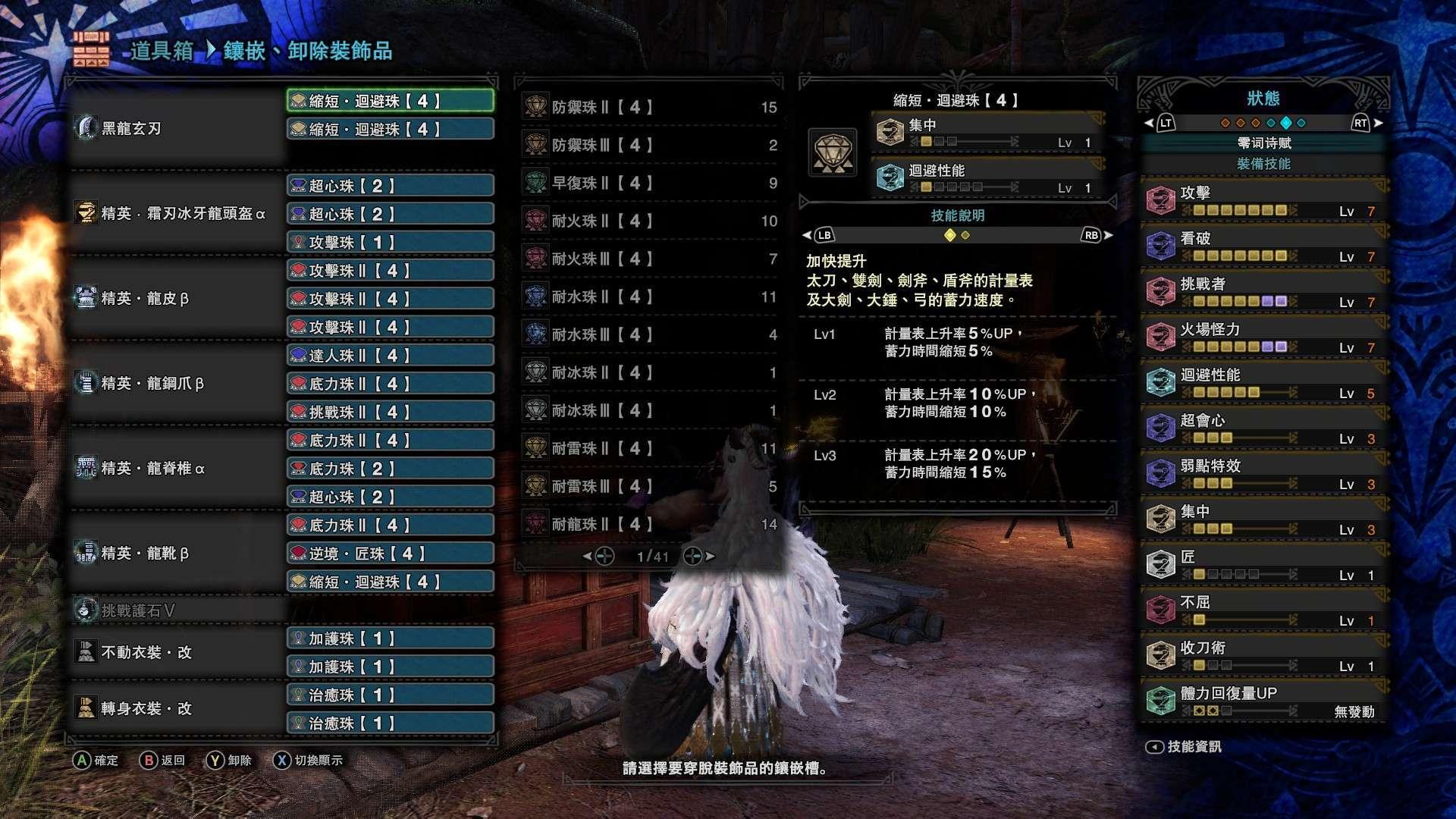 怪物猎人世界冰原黑龙大剑最终版搭配分享