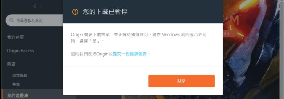 关于origin平台下载问题的解决方法