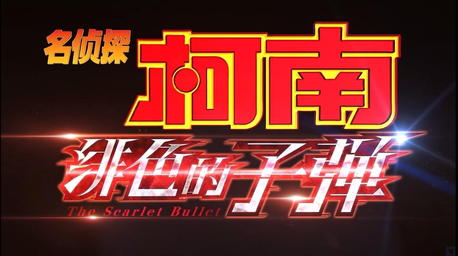 《名侦探柯南:绯色的子弹》内地定档!4月17日,不见不散!-C3动漫网